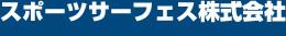 スポーツサーフェス株式会社